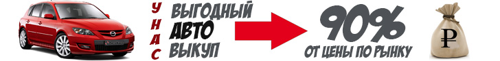 Срочный выкуп автомобилей в Санкт-Петербурге, компания Автобанк