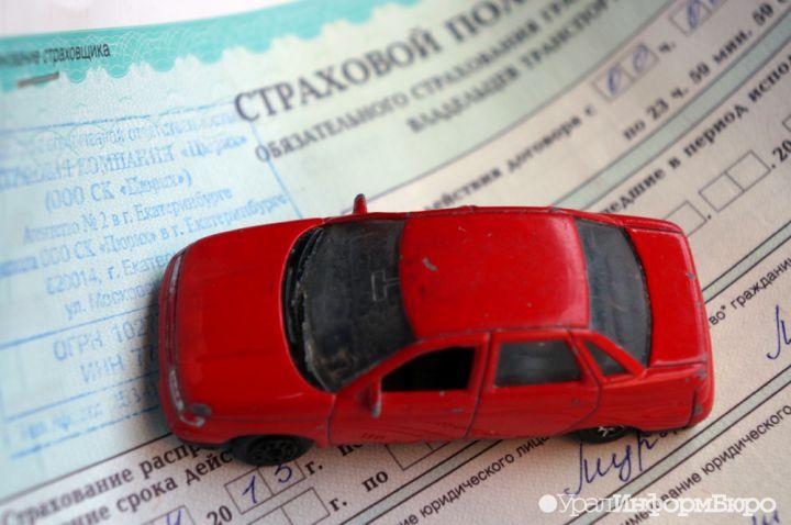 «Росгосстрах» приостановил продажи полисов ОСАГО по всей стране