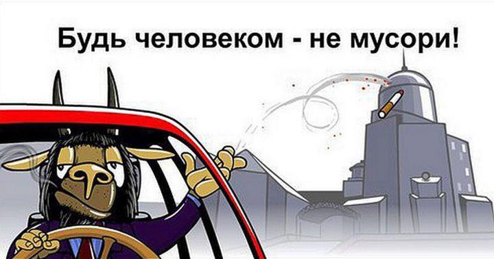 В России могут начать штрафовать за выброшенный из окна авто мусор