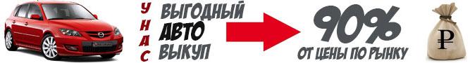 Срочный выкуп авто в Санкт-Петербурге, компания Автобанк